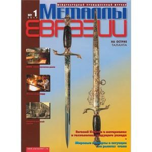 Публикация в издании «Металлы Евразии» №1, 2017 г.