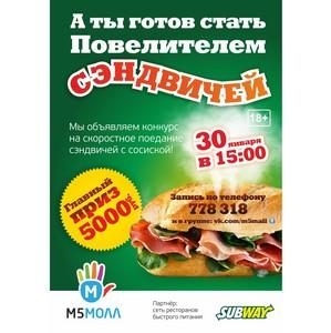 В М5 Молл назовут имя самого быстрого едока хот-догов