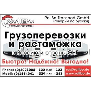 Грузоперевозки из Европы в Россию, СНГ. Растаможка грузов. Переезды на ПМЖ из Европы в СНГ или обратно