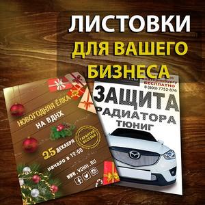 Правила составления рекламных листовок
