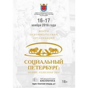 Форум «Социальный Петербург» приглашает найти новые решения для некоммерческого сектора