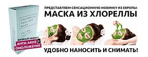 Тестирование сенсационной новинки из Европы «Хлорелла-маски»