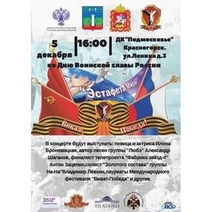 День Воинской славы России ознаменуется «Эстафетой мира» в рамках Фестиваля «Виват, Победа!»