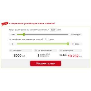 MoneyMan снижает ставку для новых клиентов в 2 раза
