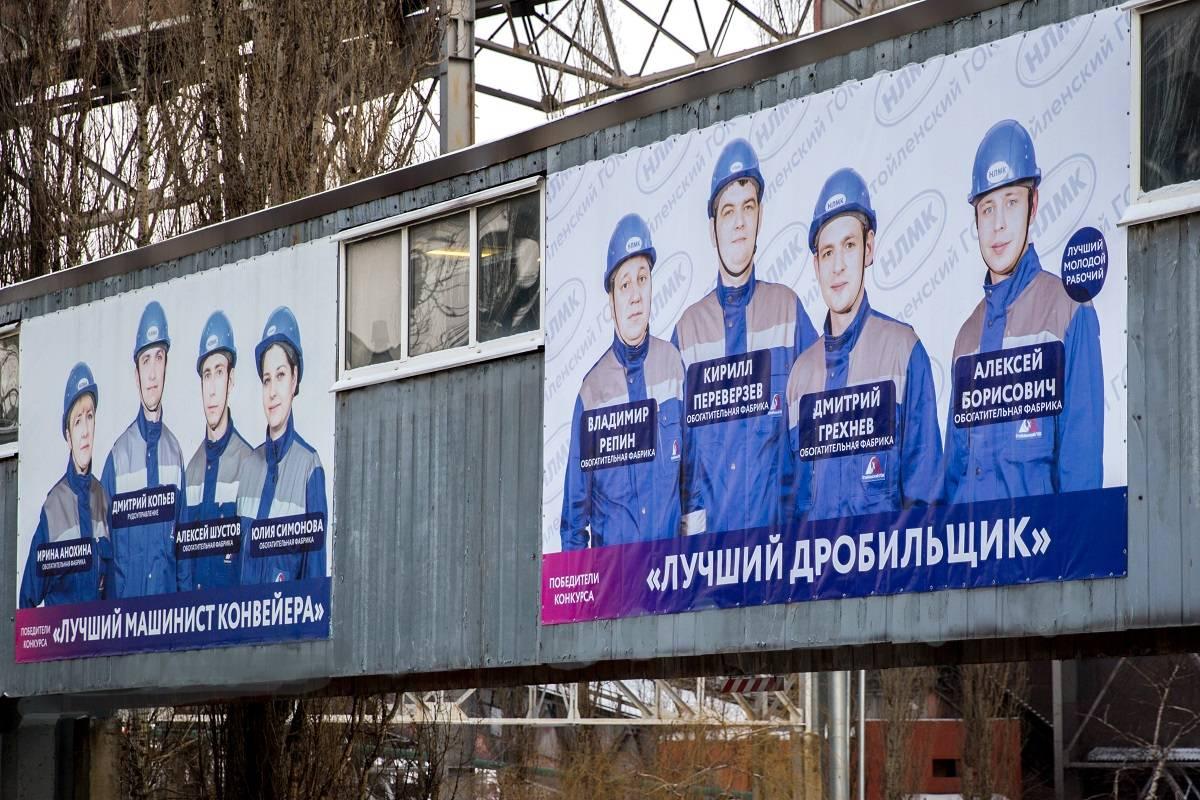 На Стойленском ГОКе проведут 12 конкурсов профмастерства