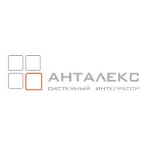 Анталекс - системный интегратор