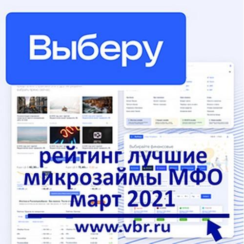 «Выберу.ру» составил рейтинг МФО с лучшими займами в марте 2021 года