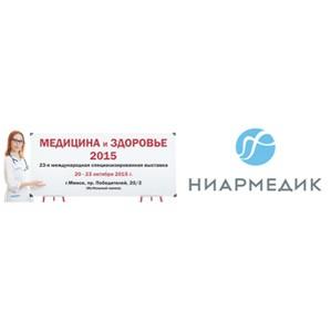 Компания Ниармедик приняла участие в международной специализированной выставке «Медицина и здоровье»