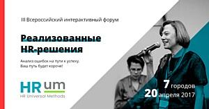 III Всероссийский Интерактивный Форум HRum 2017