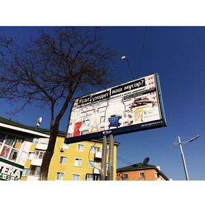 Экологические банеры появились на улицах Владивостока