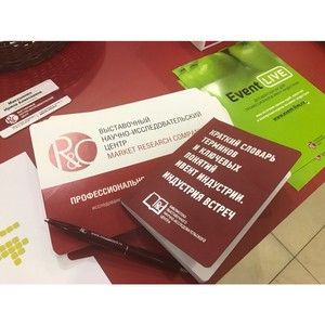 Remar Group приняла участие в форуме Event Live 2018