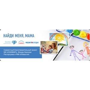 Стартовал благотворительный проект помощи детям-сиротам «Найди меня, мама»