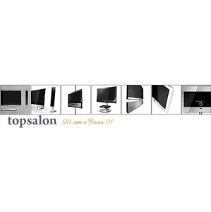 Компании «Topsalon» исполнилось 20 лет
