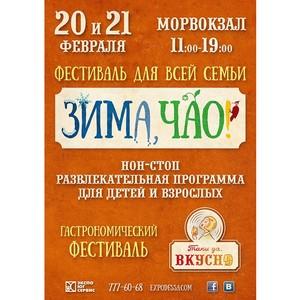 Прощаемся с зимой и встречаем весну на фестивале «Зима, чао!»