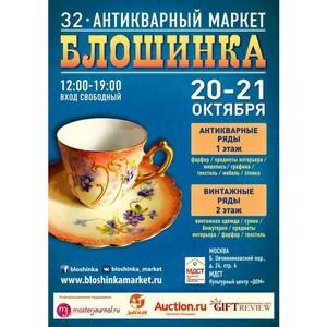 32-й Антикварный маркет «Блошинка» пройдет в центре Москвы 20-21 октября