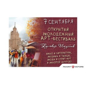 Автопрага приглашает побывать на «Бульваре искусств 2013»