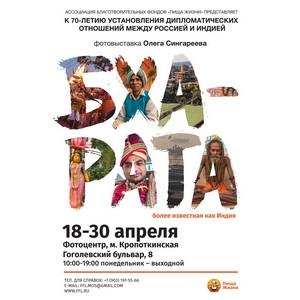 """Благотворительная выставка """"Бхарата, более известная как Индия"""" 18-30.04 в Фотоцентре"""