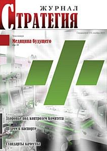 «Медицина будущего» – новый номер электронного периодического издания Журнала «Стратегия»