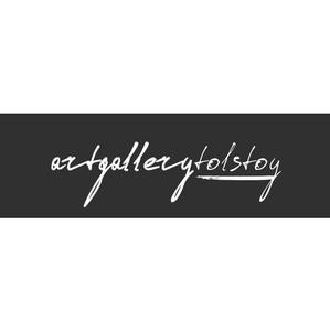 """Открытие Арт-галереи """"Толстой"""""""