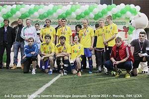 6-й Турнир по футболу памяти Александра Дедюшко прошел в Москве, в ЛФК ЦСКА, 5 апреля 2014 года.