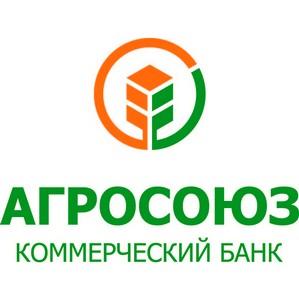 Фонд «Поручитель» разместил средства на депозитном счете Банка «Агросоюз»
