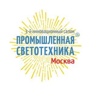 Инновационный салон «Промышленная светотехника - Москва» прошел в рамках выставки «Электро-2018»