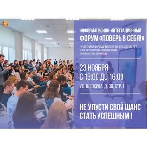 Информационно-интеграционный форум «Поверь в себя!»