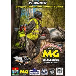 Motive Gear Russia Challenge, 19 августа, Рыбновский район Рязанской области.