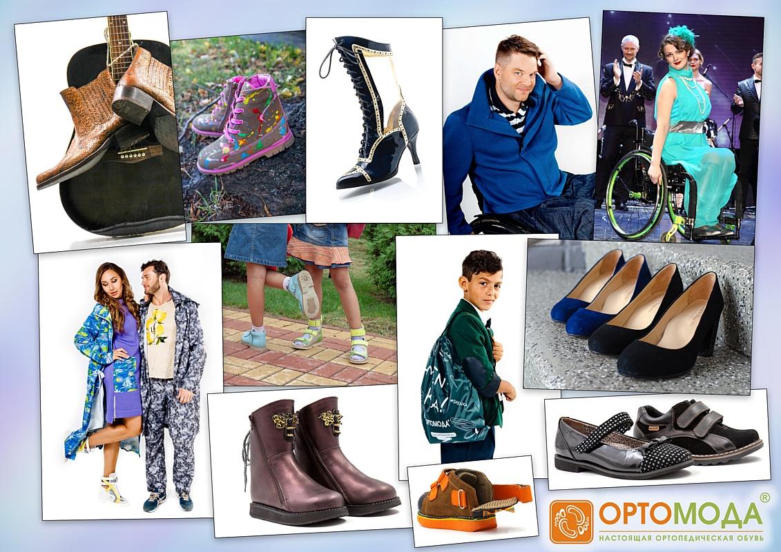 Где заказать сложную ортопедическую обувь, адаптивную одежду и индивидуальные корригирующие стельки?
