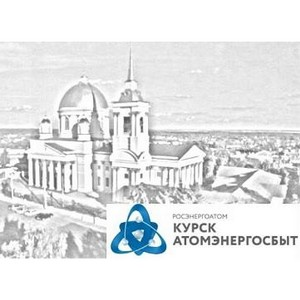 Августовские платежки «КурскАтомЭнергоСбыта» можно получить в «Личном кабинете»