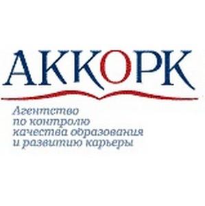 Заседание Межрегионального совета профессионального образования Уральского федерального округа