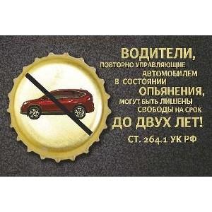 В Зеленограде водитель привлечен к уголовной ответственности за управление авто в нетрезвом виде