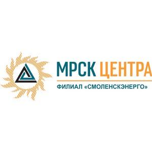 ОАО «МРСК Центра» исполняет функции гарантирующего поставщика электроэнергии в Смоленской области