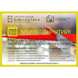 Библиотека им. М.А. Шолохова откроет историко-литературный музея писателя