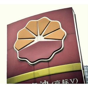 КФУ и PetroChina реализуют совместный проект по подземной переработке нефти