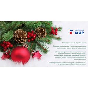 """СРО """"МиР"""" поздравляет с наступающим Новым годом!"""