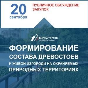 Деревья и кустарники высадят на особо охраняемых природных территориях Москвы