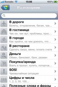 Translate.Ru выпустил офлайновый разговорник для iPhone, iPad и Android