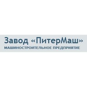 """Завод """"ПитерМаш"""" выиграл очередной тендер"""