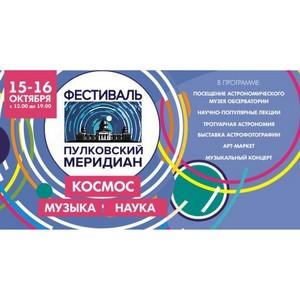 """Фестиваль """"Пулковский меридиан"""": космос, музыка, наука"""