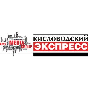 Начал работу новый городской интернет-портал Кисловодский экспресс