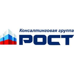 Консалтинговая группа «РОСТ» - надежная основа для бизнеса