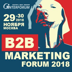 II Всероссийский форум по маркетингу и рекламе в сфере B2B