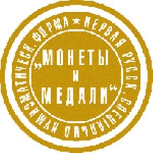 1 апреля фирма «Монеты и Медали» открывает предаукционную выставку к юбилейным торгам
