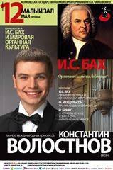 Концерт Константина Волостнова «Органные символы Лейпцига»
