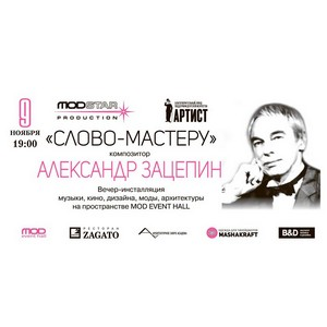 Благотворительный вечер-инсталляция «Слово-Мастеру» с Александром Зацепиным.