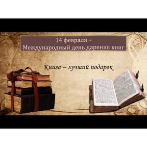 14 февраля - День дарения книг