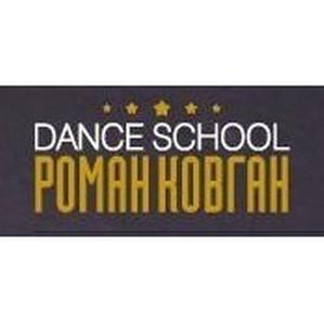 Ежемесячные вечеринки в Dance School Романа Ковгана