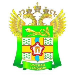 Омская таможня:  о выборе нового места проведения таможенного декларирования в Сибирском регионе