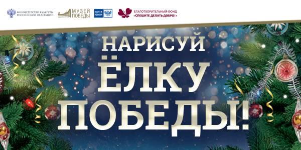 Открыт сбор заявок на конкурс «Нарисуй «Ёлку Победы»